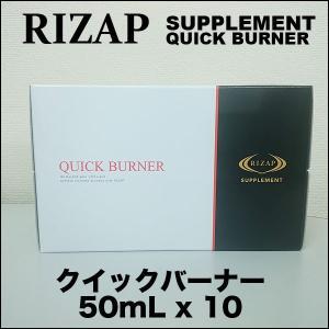 【ライザップ】QUICK BURNER サプリメント クイッ...