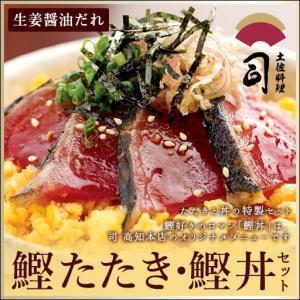 2021 ギフト 送料無料 鰹たたき・鰹丼セット 生姜醤油だれ 2〜4人前  ( 土佐 高知 ) カ...