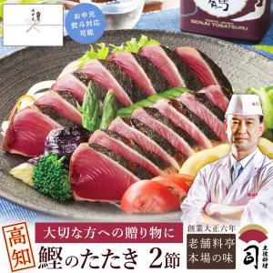 2019 ギフト 送料無料 とろ鰹(かつお)たたき 2本入りセット( 土佐 高知 ) カンブリア宮殿...
