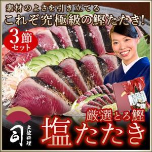 鰹(かつお)塩たたき 3本入りセット ギフト (土佐 高知  カツオのたたき カツオ  ) カンブリ...