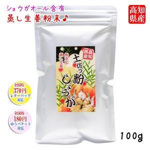 高知県産 無添加 蒸し生姜粉末 「土佐っ粉しょうが」100g