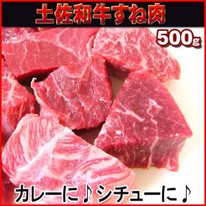 煮込むと美味しい♪土佐和牛すね肉500g...
