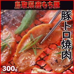 鳥取県産もち豚【豚トロ】焼肉300g|tosameat