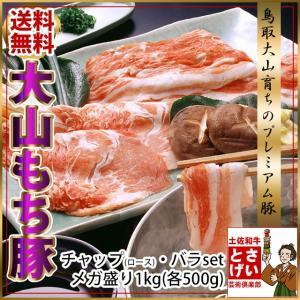 ☆送料無料☆もち豚「チャップ(ロース)&バラ」しゃぶしゃぶセット1kg|tosameat