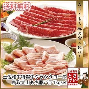 送料無料土佐和牛特選クラシタロース&もち豚バラ1kgセット【高|tosameat