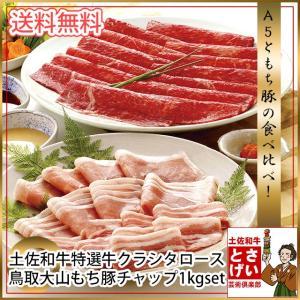 送料無料 土佐和牛特選クラシタロース&もち豚チャップ1kgセット|tosameat