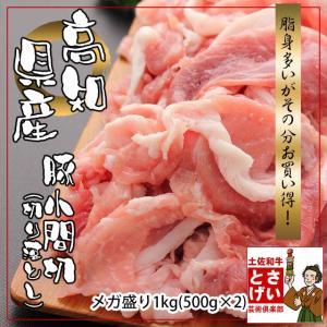 高知県産 訳あり 端っこ はしっこ 切り落とし 豚小間肉 1kg (500g×2) 脂身多いがめちゃ...