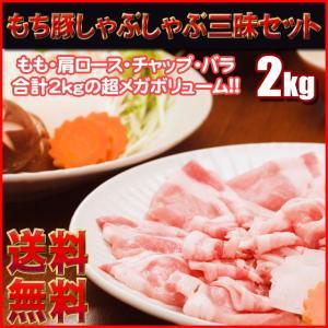 送料無料もち豚しゃぶしゃぶ三昧セット2kg|tosameat