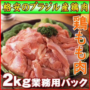 おひとり様3個までブラジル産「鶏もも肉」2kg冷凍パック|tosameat