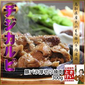 脂がジュッ!肉汁ジュワッ!極厚デジカルビ300g|tosameat
