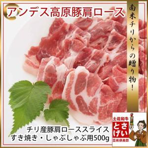 アンデス高原豚肩ローススライス500gすき焼き しゃぶしゃぶ 煮物 炒め物 豚肉|tosameat