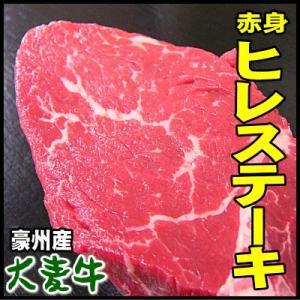 豪州産 大麦牛 ヒレ ステーキ赤身 100g|tosameat
