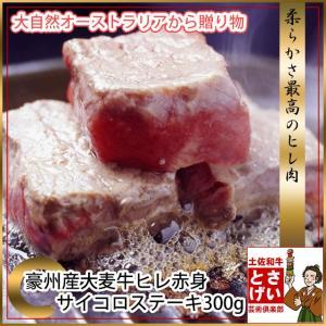 豪州産 大麦牛 ヒレ サイコロステーキ 赤身 300g|tosameat
