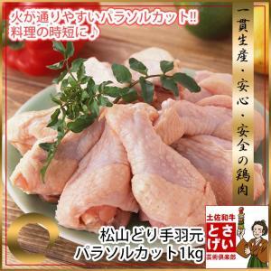 松山どり手羽元1kgパラソルカット tosameat