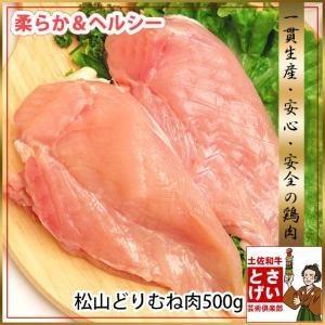 松山どりむね肉500g tosameat