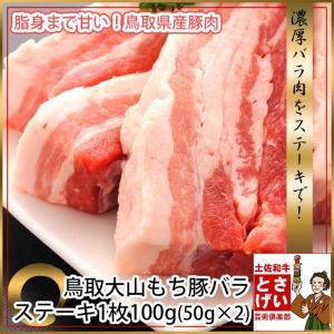 鳥取県産もち豚バラステーキ100g(50g×2枚)冷凍|tosameat