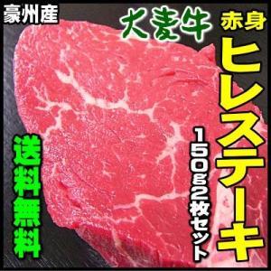 【送料無料】豪州産大麦牛赤身のヒレステーキセット150g×2枚|tosameat