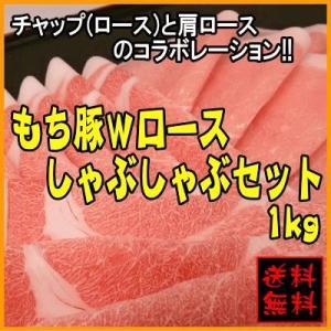 ☆送料無料☆もち豚Wロースしゃぶしゃぶセット1kg|tosameat