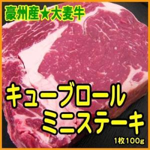 豪州産 大麦牛 キューブロール ミニステーキ 赤身 100g|tosameat
