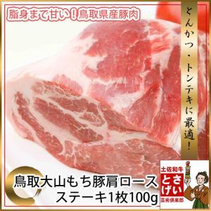 鳥取県産もち豚肩ロースステーキ100g|tosameat