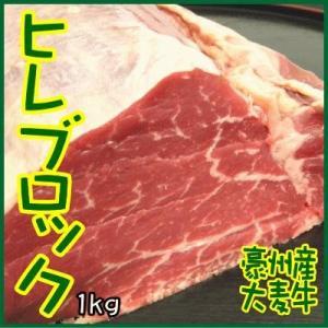 豪州産 大麦牛 ヒレ 赤身 ブロック 1kg|tosameat