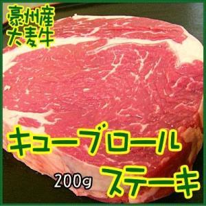 豪州産 大麦牛 キューブロール ステーキ赤身 200g|tosameat
