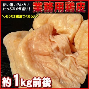 おひとり様3個まで業務用鶏皮1kg[地鶏・国産・ブラジル産]|tosameat