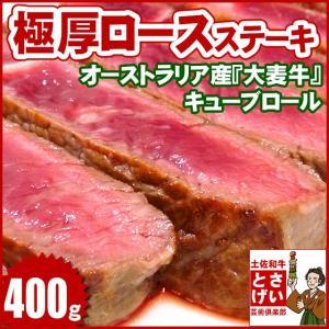豪州産【大麦牛】キューブロール極厚ステーキ400g|tosameat