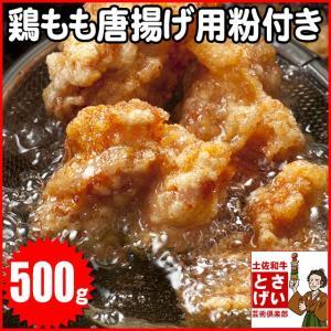 おひとり様2個まで鶏もも唐揚げ用粉付き500g|tosameat