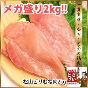 おひとり様1個限り!松山どりむね肉2kg tosameat