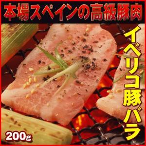 スペイン産高級豚肉イベリコ豚バラ焼肉用200g|tosameat