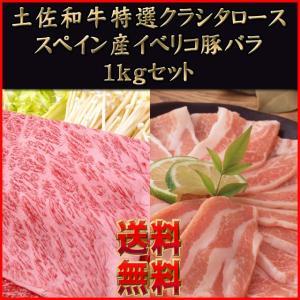 【送料無料】土佐和牛最高級A5特選クラシタロース&スペイン産イベリコ豚バラ肉1kgセット|tosameat