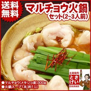 【送料無料】火鍋とホルモンが合体!マルチョウ火鍋セット[300g+スープ]|tosameat