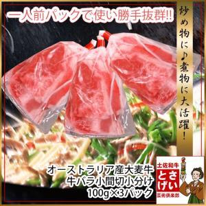 豪州産【大麦牛】バラ小間切小分けパック100g×3【炒め物】【煮物】|tosameat