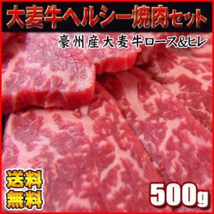 希少糖「焼肉のタレ・夢」プレゼント送料無料 豪州産大麦牛ヘルシー焼肉500g|tosameat
