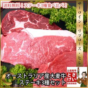 送料無料☆柔らかヘルシー豪州産大麦牛ステーキセット2個でプラートヴルスト10本プレゼント|tosameat