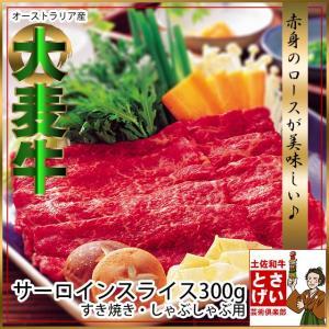 大麦牛サーロインスライス300g|tosameat