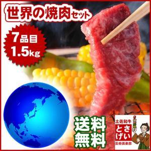 送料無料☆世界の焼肉セット1.5kg|tosameat