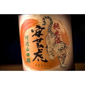 人気商品!土佐酒 安芸虎 純米 山田80% 720ml|tosazake007