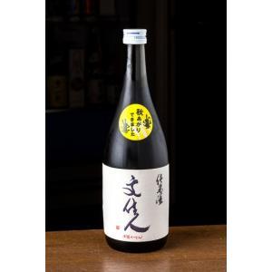 人気商品!土佐酒 文佳人 純米酒 720ml|tosazake007