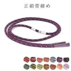 帯締め 正絹帯締め 帯しめ 帯〆 レディース 女物 日本製 絹 シルク かわいい お洒落 おしゃれ 上品|tosen