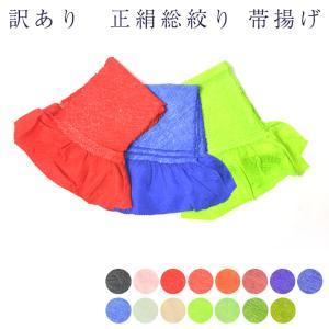 メール便 送料無料  帯揚げ 正絹 総絞り 訳あり 絹100% シルク 帯あげ 和装小物 振袖用 着付け小物 着物 女物 レディース|tosen