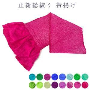 メール便 送料無料 帯揚げ 正絹 総絞り 絹100% シルク 帯あげ 和装小物 振袖用 着付け小物 着物 女物 レディース|tosen