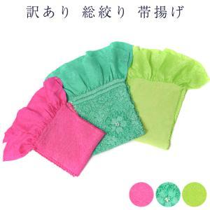 帯揚げ 正絹 総絞り 訳あり 絹100% シルク 帯あげ 和装小物 振袖用 着付け小物 着物 女物 レディース メール便 送料無料 送料込み|tosen