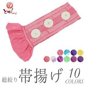 着物屋 正絹 総絞り 帯揚げ 振袖用 絹100% シルク 帯...