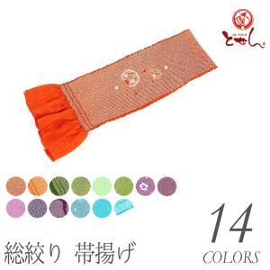 正絹 総絞り 帯揚げ 振袖用 女性 レディース 女物 婦人物 帯あげ  ◆ サイズ ◆ 長さ:約11...