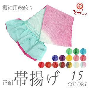 【正絹 総絞り 帯揚げ】 振袖用です。 絹ならではのしなやかさがあります。 お着物を華やかに着飾りま...