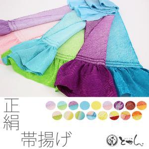 【正絹 総絞り帯揚げ】振袖用 胸元にちらりとのぞく色合いにこそ、装いのひそかな楽しみが宿ります。  ...