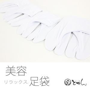 送料無料 美容リラックス足袋 S 3L フィット足袋 5枚コハゼ さらし裏 特殊サイズ 肌着 装いの...