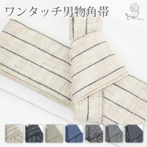 男性用ワンタッチ男物角帯 デザイン7種 簡単装着 夏にオススメ